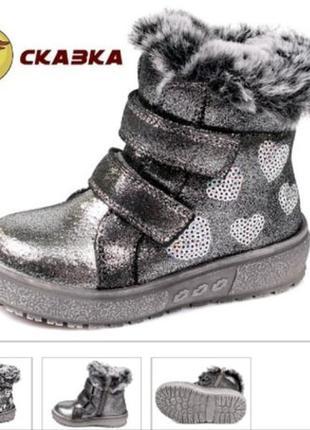 Зимние ботинки, сапоги тм сказка р 22-26