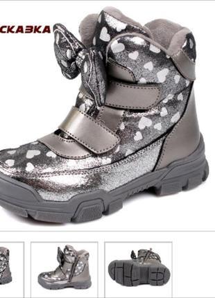 Зимние ботинки, сапоги тм сказка р 27-32