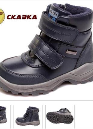 Зимние сапоги, ботинки тм сказка р 27-32
