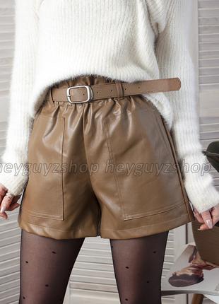 Кожаные шорты с поясом ремнем бежевые светло-коричневые мини с карманами короткие