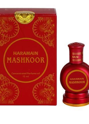 Haramain mashkoor, 15мл, концентрированные масляные духи, без спирта, оаэ