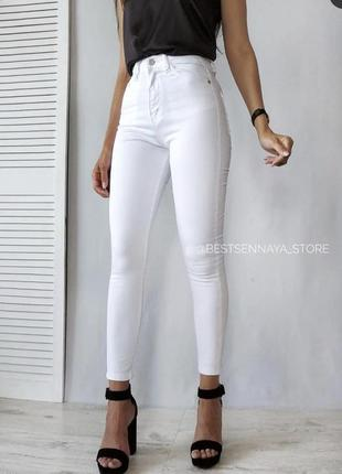 Белые джинсы с высокой посадкой с завышенной талией
