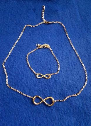 Комплект бесконечность цепочка и браслет золото знак бесконечности