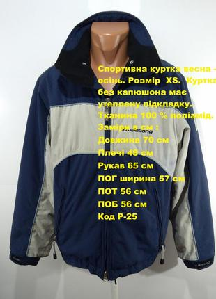 Спортивная куртка весна - осень размер xs