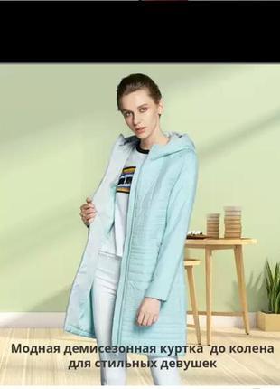 Демисезонная куртка от icebear