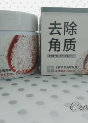 Пілінг - скатка для обличчя bioaqua з рисовими висівками, 140 г