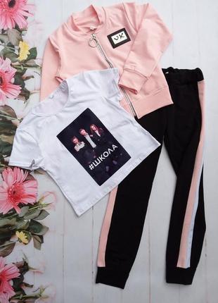 Костюм тройка кофта+футболка+брюки на 8-12 лет