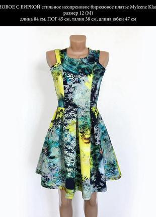 Новое стильное неопреновое платье цвет бирюзовый и желттый l