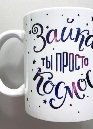 Космическая чашка для «зайки» 😊