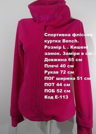 Спортивная флисовая куртка bench размер l