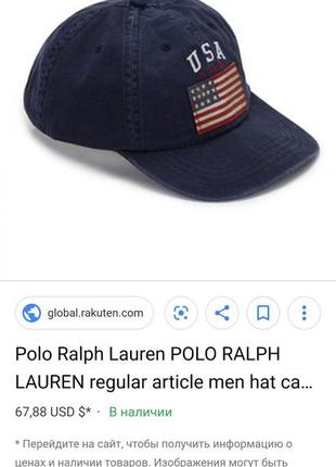 Кепка polo ralph lauren usa flag