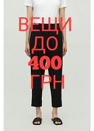 Качесьвенные укороченные брюки на высокой посадке cos