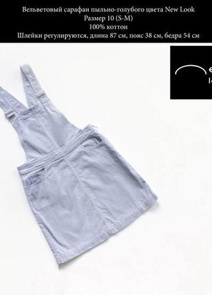 Вельветовый стильный серо-голубой сарафан размер s-m