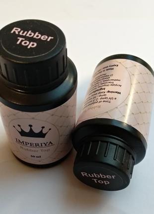 Топ rubber (каучуковый) imperiya с липким слоем 30мл