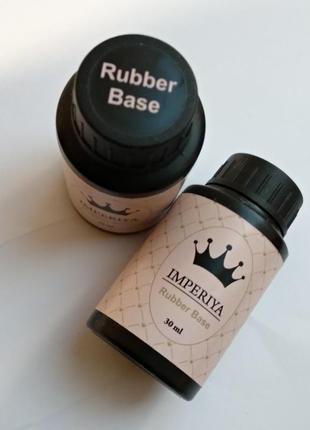 База rubber (каучуковая) imperiya 30мл