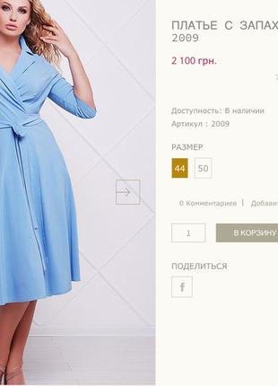 Платье на запах, голубое, с пышной юбкой