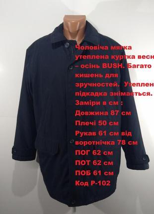 Мужская мягкая утепленная куртка весна - осень bush размер 50