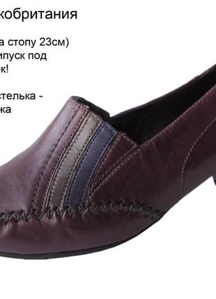 Демисезонные туфли  hotter р.36 великобритания