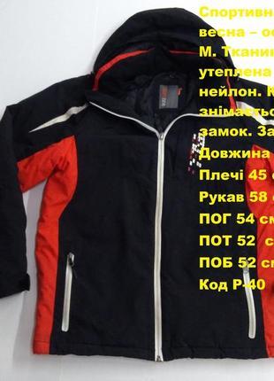 Спортивная куртка  весна - осень размер м