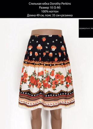 Стильная коттоновая юбка в принт цвет черный и оранжевый размер s-m