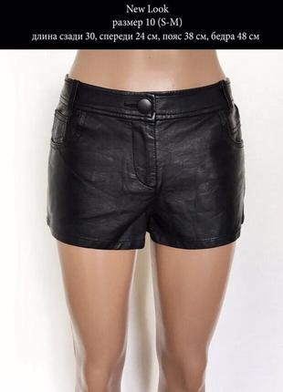 Стильные черные шорты из ээко-кожи размер s-m