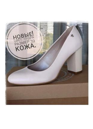 Туфли. пудра. размер 39