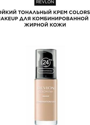 Revlon стойкий тональный крем colorstay makeup   № 150 buff, 30 мл