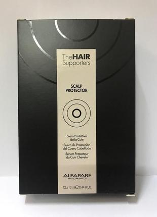 Alfaparf milano the hair supporters scalp protector сыворотка для волос.