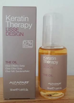 Alfaparf milano lisse design keratin therapy масло для волос.