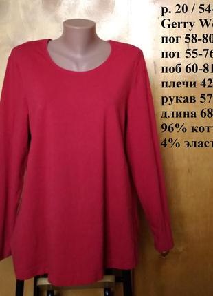 Р 20 / 54-56симпатичная удобная базовая красная футболка с длинным рукавом лонгслив хлопок