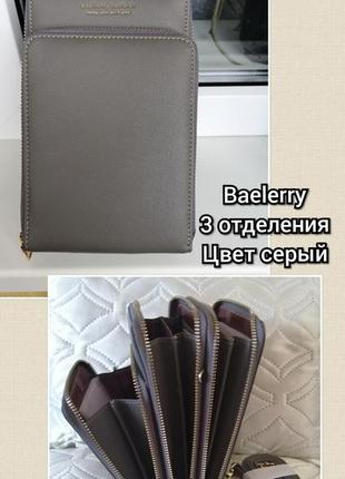 Baellerry 3 отделения сумка через плечо клатч кошелек