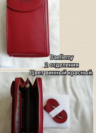 Baellerry 2отделения сумка через плечо клатч кошелек