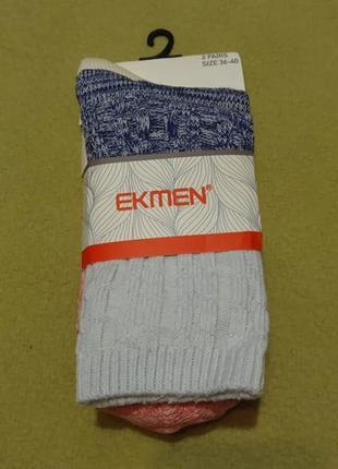 Носки молине комплект набор 2 пари