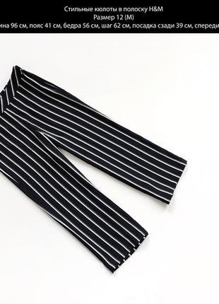 Стильные кюлоты в полоску цвет черный белый размер m