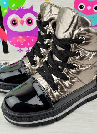 Ботинки ( зима) в наличии
