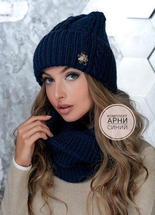 Стильный комплект зимняя шапка и шарф-снуд