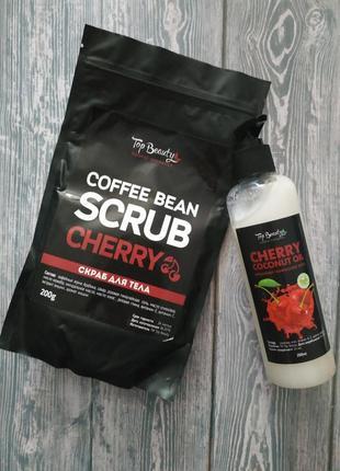 Кофейно-вишневый скраб и кокосово-вишневое масло