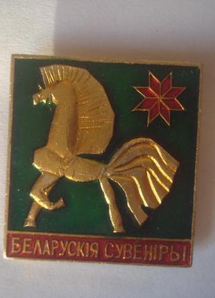 Брошь/значок/ винтаж/конь/белорусский сувенир