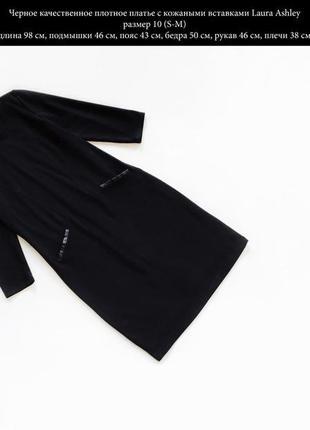 Качественное черное платье с кожаными вставками размер s-m