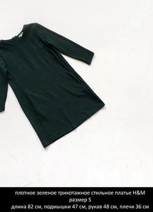 Плотное темно-зеленое трикотажное стильное платье размер s