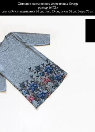 Качественное стильное платье серое на подоле красивый цветточный принт xl