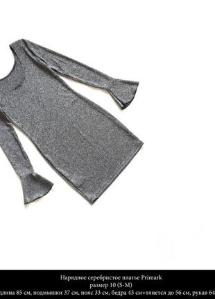Нарядное серебристое платье размер s-m