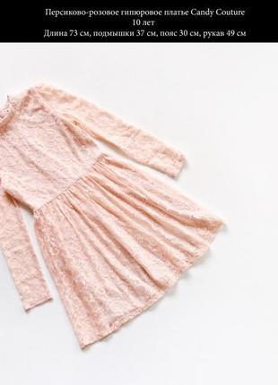Красиое гипюровое платье цвет персиковый размер 10 лет