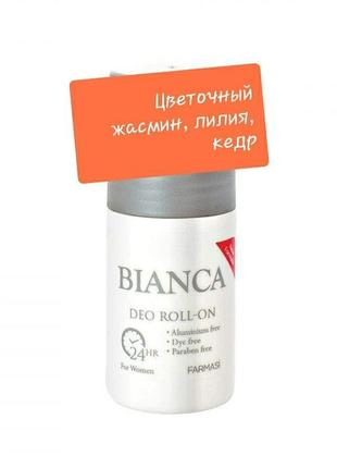 Шариковый дезодорант bianca farmasi