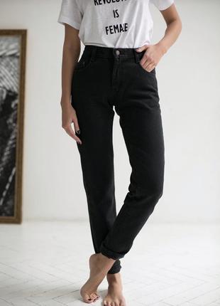 Базовые чёрные джинсы