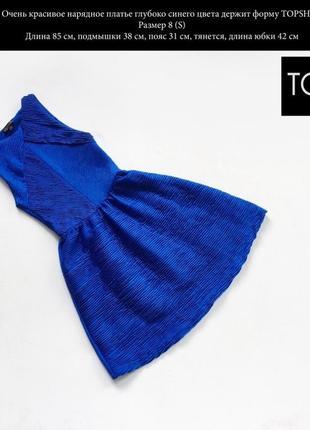 Очень красивое нарядное синее платье держит форму размер s