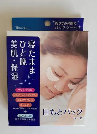 Ночные патчи для зоны вокруг глаз ravis eye pack (10 шт.), япония