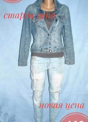 Распродажа 😊 джинсовая куртка, пиджак