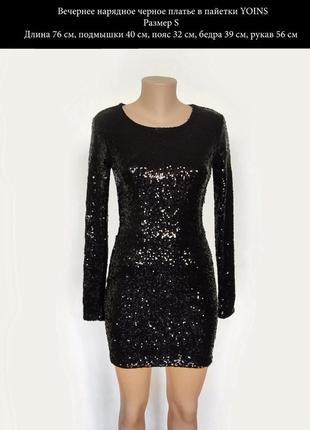 Нарядное вечернее черное платье в пайетки размер s