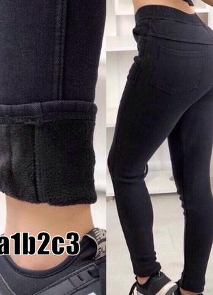 Теплые стрейчевые джинсы джеггинсы леггинсы на меху 2 цвета с 42 по 50р
